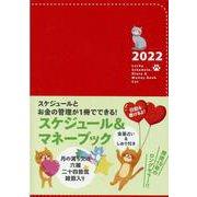 2022 Lucky Schedule,Diary&Money Book Cat [単行本]