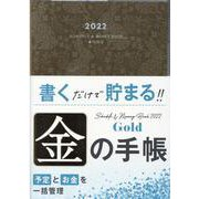 2022 Schedule&Money Book Gold [単行本]