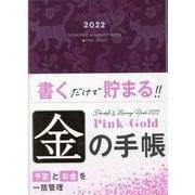 2022 Schedule&Money Book Pink Gold [単行本]