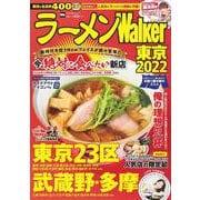 ラーメンWalker東京2022 ラーメンウォーカームック(ラーメンウォーカームック) [ムックその他]