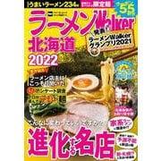 ラーメンWalker北海道2022 ラーメンウォーカームック(ラーメンウォーカームック) [ムックその他]