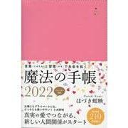 はづき虹映 魔法の手帳 2022 [単行本]