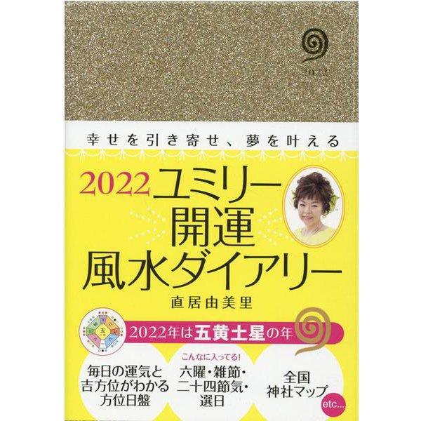 2022 ユミリー開運 風水ダイアリー [単行本]