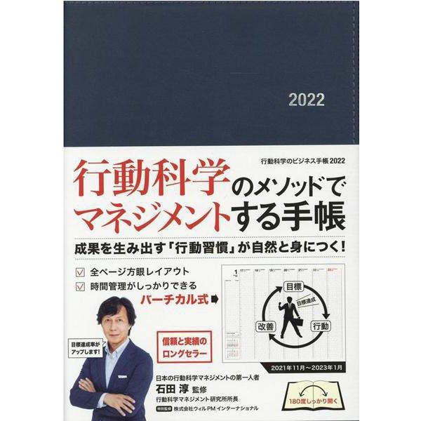 行動科学のビジネス手帳2022(ネイビー・見開き1週間バーチカル) [単行本]