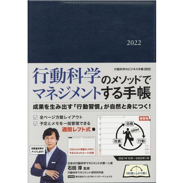 行動科学のビジネス手帳2022(ネイビー・見開き1週間週間レフト) [単行本]