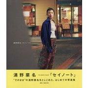 セイノート―清野菜名1st photo book [単行本]