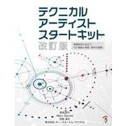 テクニカルアーティストスタートキット―映像制作に役立つCG理論と物理・数学の基礎 改訂版 [単行本]