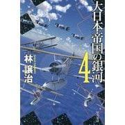 大日本帝国の銀河〈4〉(ハヤカワ文庫JA) [文庫]