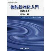 機能性流体入門―基礎と応用(初歩と実用シリーズ) [単行本]
