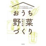 キッチンからはじめる!日本一カンタンな家庭菜園の入門本 おうち野菜づくり [単行本]