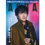 AERA (アエラ) 2021年 9/6号 [雑誌]