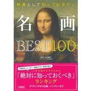 名画BEST100 [全集叢書]