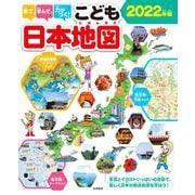 見て、学んで、力がつく!こども日本地図2022年版 [単行本]