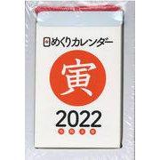 2022年 日めくりカレンダー A7 【H1】 [単行本]