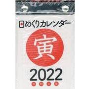 2022年 日めくりカレンダー B7 【H2】 [単行本]