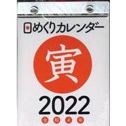 2022年 日めくりカレンダー A6 【H3】 [単行本]