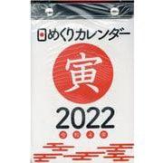 2022年 日めくりカレンダー 新書サイズ 【H4】 [単行本]