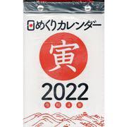 2022年 日めくりカレンダー B6 【H5】 [単行本]