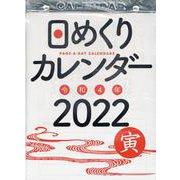 2022年 日めくりカレンダー B5 【H6】 [単行本]