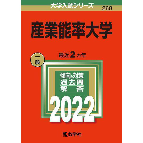 産業能率大学(2022年版大学入試シリーズ) [全集叢書]