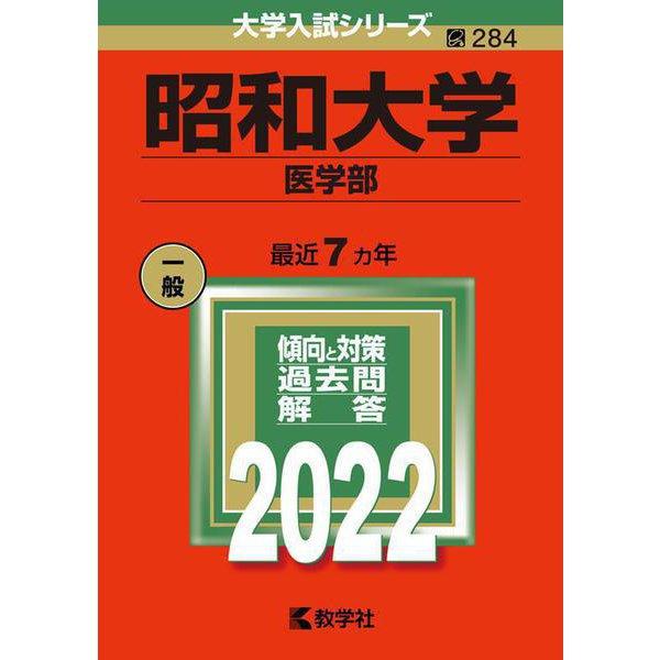 昭和大学(医学部)(2022年版大学入試シリーズ) [全集叢書]