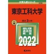 東京工科大学(2022年版大学入試シリーズ) [全集叢書]