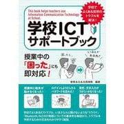 学校ICTサポートブック―授業中の「困った」にも即対応! [単行本]
