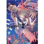 東京ミドル倶楽部 2(ジュネットコミックス ピアスシリーズ) [コミック]