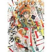 Wings (ウィングス) 2021年 10月号 [雑誌]