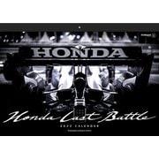 デジタルカメラマガジン責任編集「Honda Last Battle」熱田護 2022年カレンダー [ムックその他]