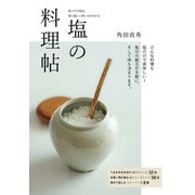 塩の料理帖―味つけや保存、体に優しい使い方がわかる [単行本]
