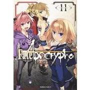 Fate/Apocrypha (11)<11>(角川コミックス・エース) [コミック]