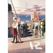 聖樹のパン(12)(ヤングガンガンコミックス) [コミック]