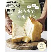 知って つくって 食べて おうちで幸せパン(趣味どきっ!) [ムックその他]