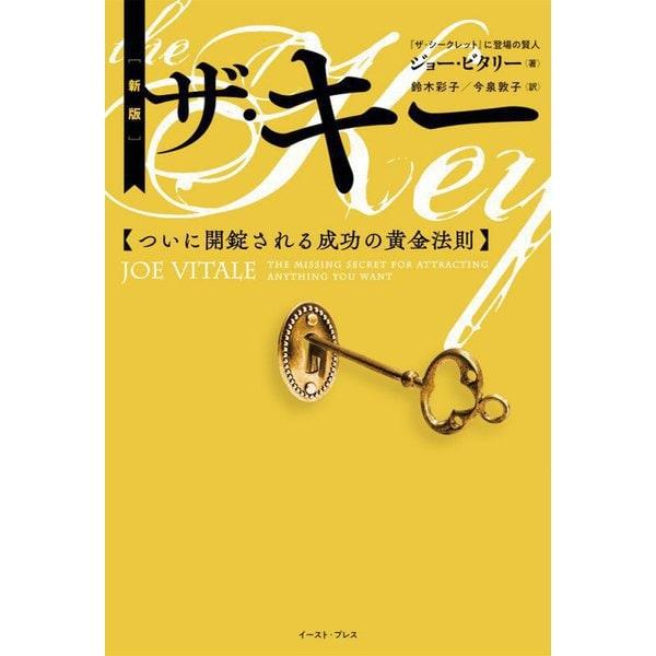 ザ・キー―ついに開錠される成功の黄金法則 新版 [単行本]
