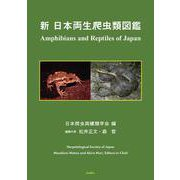 新日本両生爬虫類図鑑 [単行本]