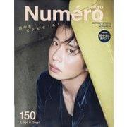 増刊Numero Tokyo 2021年 10月号 [雑誌]
