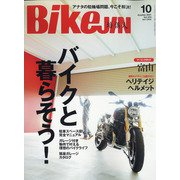 BikeJIN(バイクジン) 2021年 10月号 [雑誌]