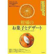 柑橘のお菓子とデザート―風味を活かした焼き菓子、生菓子から、ジャム、パフェ、かき氷、デザートまで。日本の柑橘品種図鑑付き [単行本]