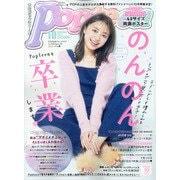 Popteen (ポップティーン) 2021年 10月号 [雑誌]