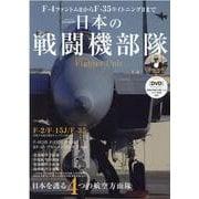 F-4ファントム2からF-35ライトニング2まで日本の戦闘機-日本を護る4つの航空方面隊(英和MOOK) [ムックその他]