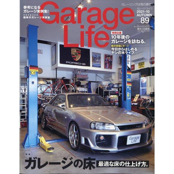 Garage Life (ガレージライフ) 2021年 10月号 [雑誌]