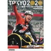 特別報道写真集 東京パラリンピック2020 [単行本]