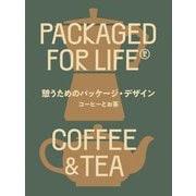 憩うためのパッケージ・デザイン―コーヒーとお茶 [単行本]