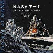 NASAアート―グラフィックスで巡るミッションの記録 [単行本]