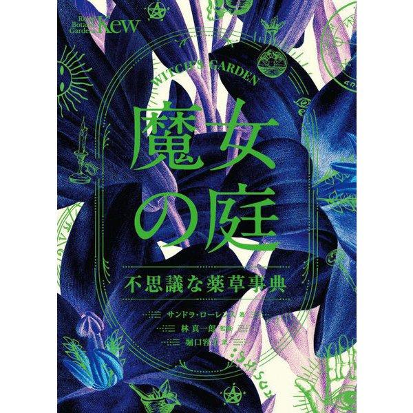 魔女の庭―不思議な薬草事典 [単行本]
