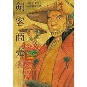 剣客商売<41巻>(SPコミックス) [コミック]