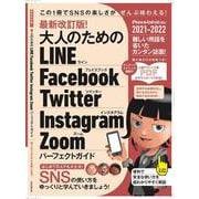 最新改訂版! 大人のための LINE Facebook Twitter Instagram Zoom パーフェクトガイド-SNSをゆったりとマスターする本! [単行本]