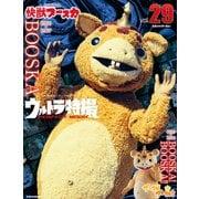 ウルトラ特撮 PERFECT MOOK vol.29 快獣ブースカ/ブースカ! ブースカ!!(講談社シリーズMOOK) [ムックその他]