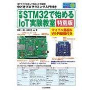 定番STM32で始めるIoT実験教室[特別版]-マイコン基板&Wi-Fi基板付き(トライアルシリーズ) [単行本]